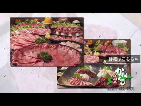 札幌 すすきの 焼肉屋かねちゃん