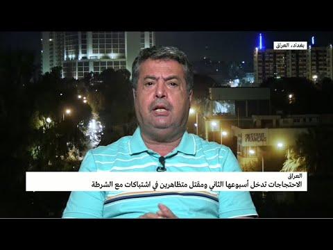 مقتل متظاهرين في اشتباكات مع الشرطة في العراق  - 12:22-2018 / 7 / 17