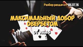 Покер раздачи №114. Максимальный добор овербетом? Школа покера Smart-poker.ru