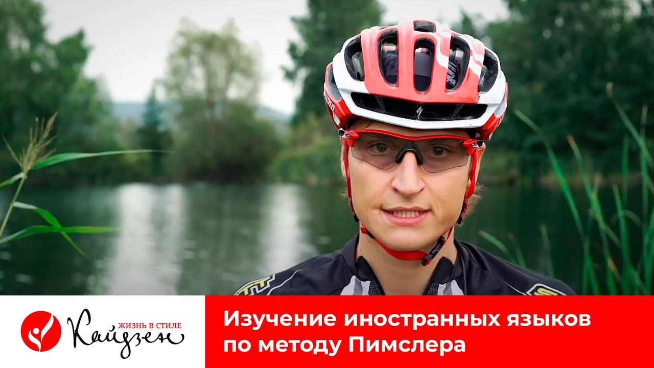 Евгений Попов | Изучение английского по методу Пимслера