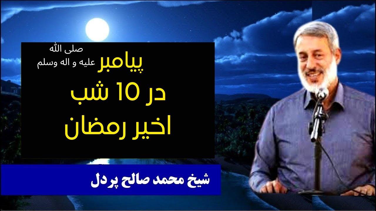 ده شب اخیر رمضان شب های  خوابیدن نیست