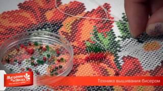 Вышивка на шелке бисером