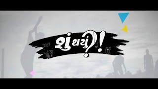 Shu thayu ? | official |24/08/2018 |PRASHANT BAROT | UPCOMING GUJARATI MOVIE |Movie making | 2018