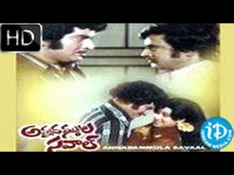Annadammula Savaal (1978) - HD Full Length Telugu Film - Krishna - Rajinikanth - Jayachitra