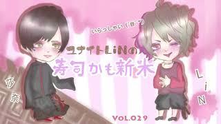 ユナイト LiNの「寿司かも新米」29ッッ!!