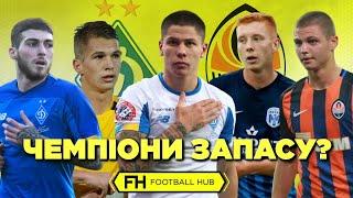 Нові зірки України Які справи у Чемпіонів Світу U 20