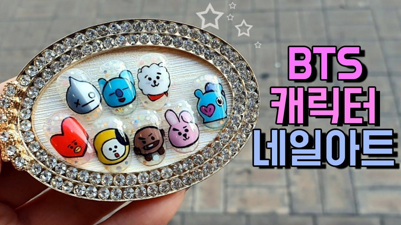 방탄소년단 캐릭터 BT21 네일아트 ★빠른감상 BTS BT21 NAIL ART - YouTube