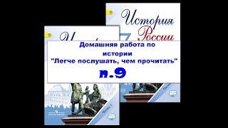 п. 9, Российское общество 16 в.,