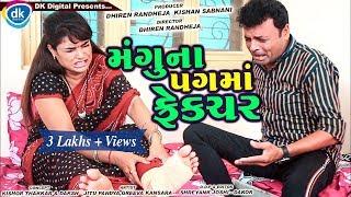 manguna-pagma-ma-fracture-jitu-pandya-jokes-tamara-style-aamari