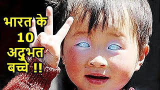 10 Indian Kids With Superpowers !!!
