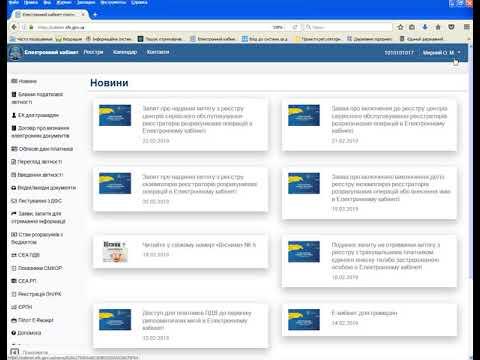 """Відеоурок: як отримати довідку про доходи через """"Електронний кабінет"""" ДФС України"""