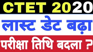 CTET 2020 Online form Last Date Extended   Study Channel