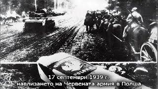 """80 години от Пакта """"Молотов – Рибентроп"""