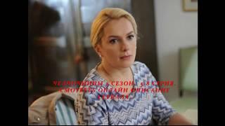 ЧЕЛНОЧНИЦЫ 2 СЕЗОН 5, 6, 7, 8 СЕРИЯ (Премьера 2018) ОПИСАНИЕ, АНОНС