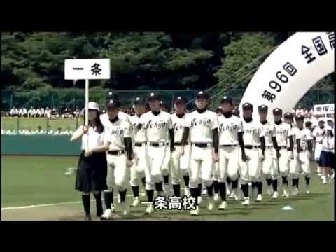 2014夏  奈良大会 一条高校入場行進