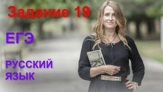 Задание 19 ЕГЭ по русскому языку