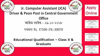 Latest Job Computer Assistant & Peon - Online Apply - Assamese Online Education Video