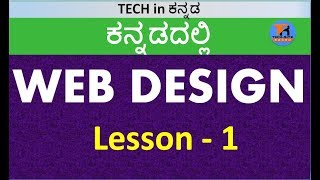 Web Designing course HTML 5 and CSS 3 Lesson 1 || in Kannada