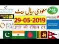 Saudi Riyal Exchange Rate Today - Pakistan and India - SAR to PKR - SAR to INR