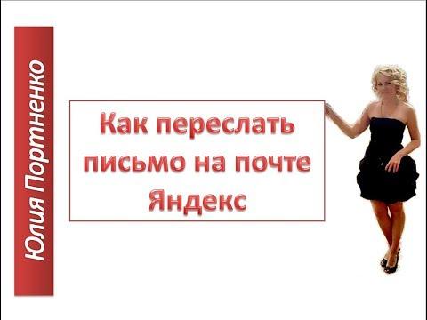 Как переслать письмо на почте Яндекс
