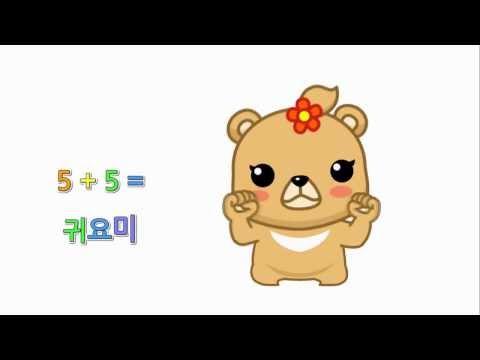 귀요미송 (Kwiyomi song/Gwiyomi song) gwiyomi -가사(lyrics)