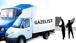 видео газель перевозки цена за километр