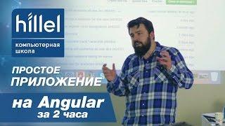 Простое приложение на Angular за 2 часа | Компьютерная школа Hillel