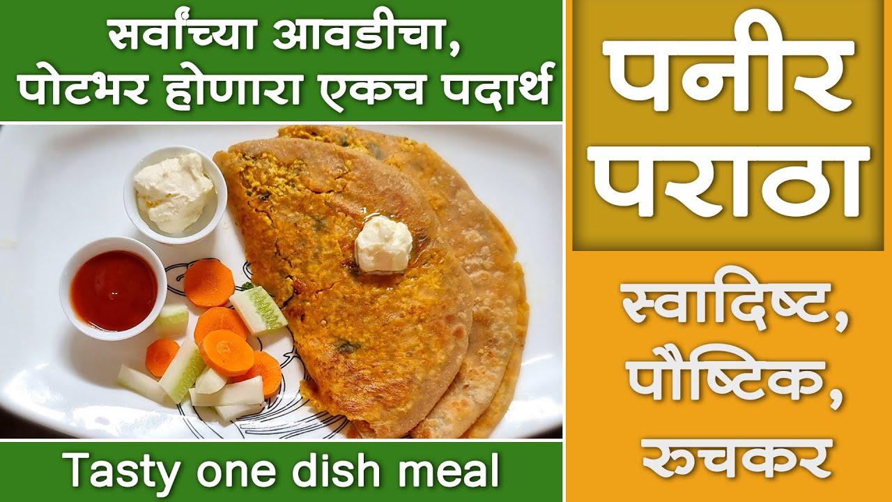 मस्त लज्जतदार आणि पौष्टिक असा पनीर पराठा । एकच पदार्थ पोटभर। Stuffed Paneer paratha - One dish meal