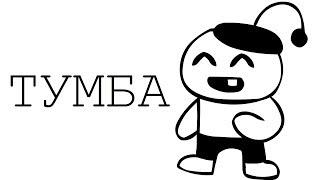 Короткометражки Кыко: Тумба