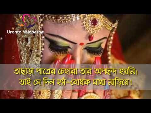 তিশার বাসর ।। বাসর রাতের গল্প ।। Tishar Basor ।। Basor rater golpo ।। Bangla valobashar golpo