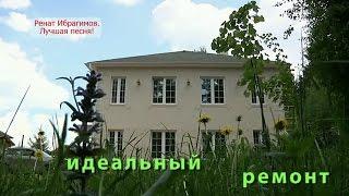 Кухня для Рената Ибрагимова. ИДЕАЛЬНЫЙ РЕМОНТ