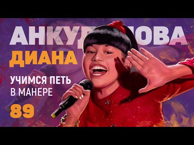 Учимся петь в манере №89. Диана Анкудинова