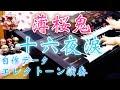 アニメ 薄桜鬼 OP「十六夜涙」を弾いてみた【エレクトーン】※full.ver