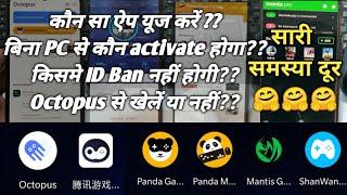 ID Ban?🤔 💯% Safe?🤔 PC Need?🤔 What to use Octopus, Tencent, Panda, Mantis, Shanwan - 2021 Keymapper screenshot 5