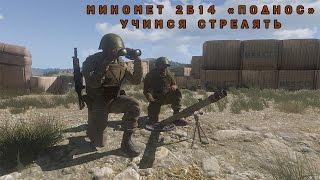 Arma 3 | Миномет 2б14 Поднос | обучение стрельбе