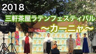 〜カーニャ〜2018三軒茶屋ラテンフェスティバル