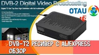 обзор цифрового эфирного DVB-T2 ресивера K3 с Aliexpress на примере OTAU TV T2