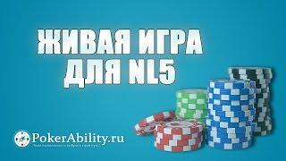 Покер обучение | Живая игра для NL5