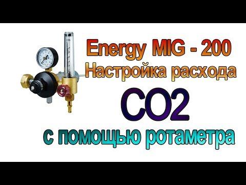 Energy MIG-200. Настройка расхода СО2 с помощью ротаметра.