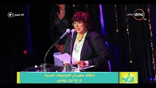 8 الصبح - انطلاق مهرجان الموسيقى العربية الـ 26 أول نوفمبر