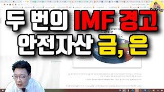 $268 두 번의 IMF 한국 경고! / 안전자산 금,…