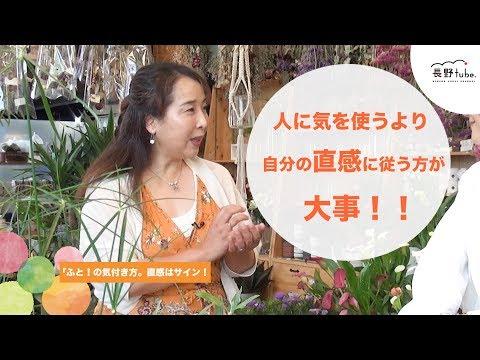 22)心理カウンセラー永井あゆみのココロノコトノハ 「「ふと!」思ったら行動しよう②」 長野tube