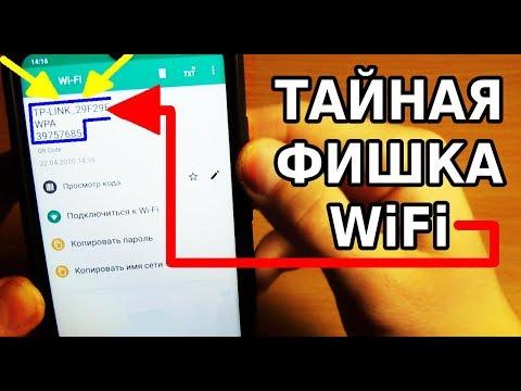 ТАЙНАЯ ФИШКА WiFi / КАК УЗНАТЬ ПАРОЛЬ СВОЕГО WiFi