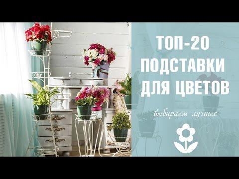 Подставки для цветов 🌟 Топ-20 🌟 HitsadTV