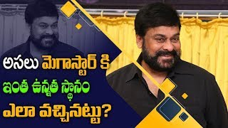 Chiranjeevi Most Googled South Star In 2018  | ABN Telugu