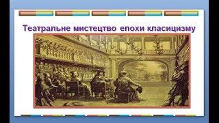 """Урок мистецтва № 25 в 8 класі ч. 3 """" Театральне мистецтво епохи класицизму"""""""