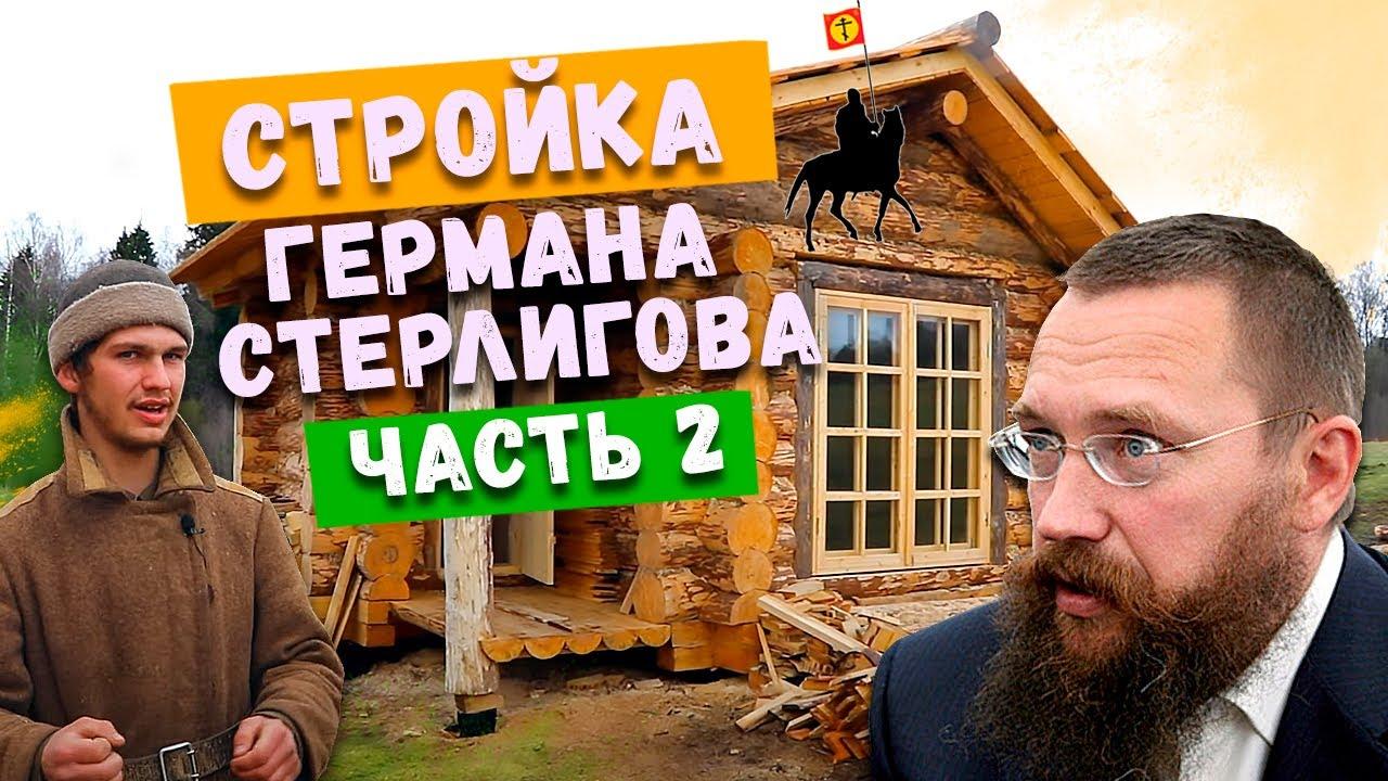 Слобода Германа Стерлигова. Стоимость крестьянских домов. Как здесь жить? Часть 2