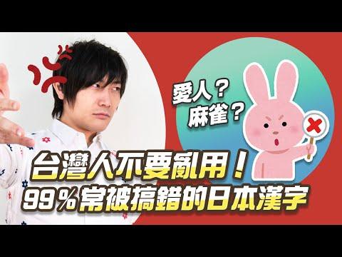 【學日文】亂喊「愛人」小心被分手?99%會搞錯的日本漢字|吉田社長交朋友