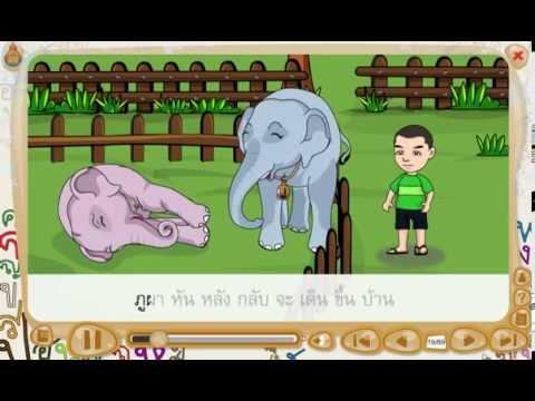 สื่อการเรียนรู้ วิชาภาษาไทย ชั้น ป.1 เรื่อง เพื่อนรู้ใจ