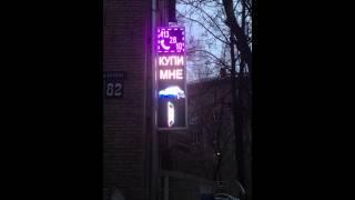 Наша полноцветная LED вывеска(Самая красивая вывеска в Нижнем Новгороде!, 2014-12-13T20:38:55.000Z)